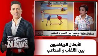 Génération News > الأبطال الرياضيون بين الألقاب و المتاعب