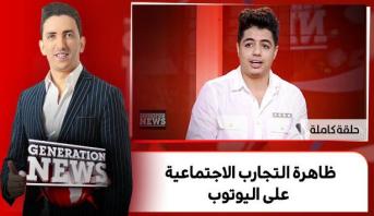 Génération News > ظاهرة التجارب الاجتماعية على اليوتوب مع إيهاب أمير