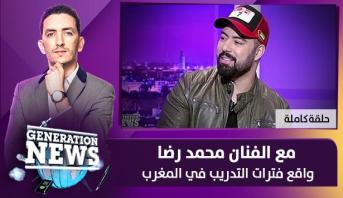 Génération News > واقع فترات التدريب في المغرب