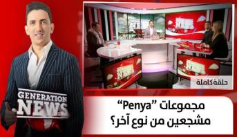 "Génération News > مجموعات ""Penya"" مشجعين من نوع آخر؟"