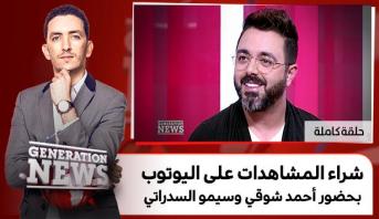 "Génération News > شراء المشاهدات على اليوتوب"" بحضور أحمد شوقي وسيمو السدراتي"""