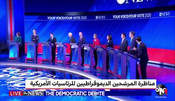 مناظرة المرشحين الديموقراطيين للرئاسيات الأمريكية