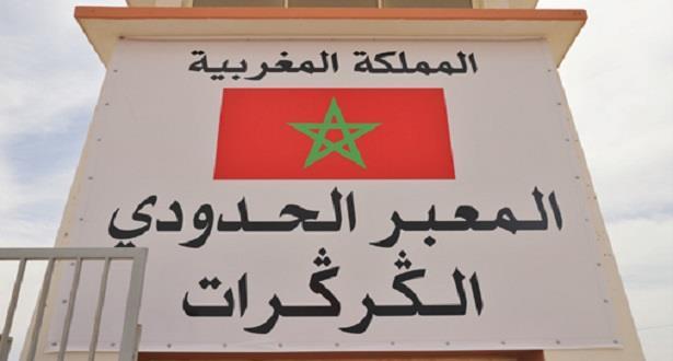 """مؤسسة """"كالابريا روما أوروبا"""" الإيطالية تشيد بالتشبث الراسخ للمغرب بوقف إطلاق النار"""