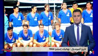 تاريخ المونديال > تاريخ المونديال : مونديال إنجلترا 1966