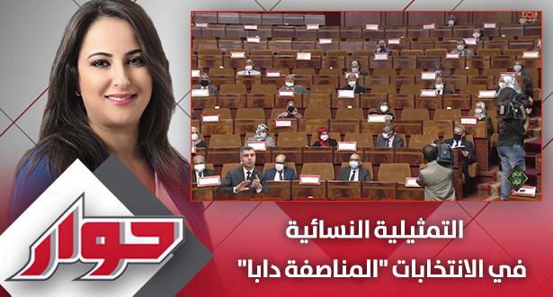 """حوار > التمثيلية النسائية في الانتخابات """"المناصفة دابا"""""""