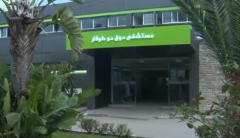 توضيح وزارة الصحة بخصوص الأخبار المتداولة حول وفاة مرضى كوفيد 19 بمستشفى دوق دو طوفار بطنجة