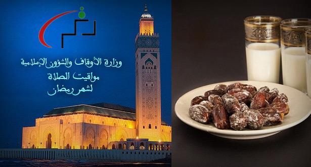 مواقيت الصلاة لشهر رمضان 1440هـ في المغرب