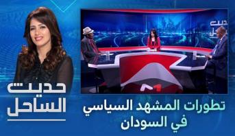 حديث الساحل > تطورات المشهد السياسي في السودان