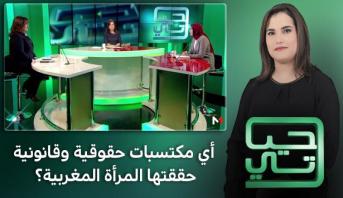 حياتي > أي مكتسبات حقوقية وقانونية حققتها المرأة المغربية؟
