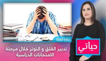 حياتي > تدبير القلق و التوتر خلال مرحلة الامتحانات الدراسية