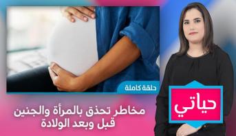 حياتي > مخاطر تحذق بالمرأة والجنين قبل وبعد الولادة