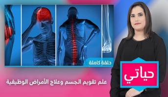 حياتي > علم تقويم الجسم وعلاج الأمراض الوظيفية