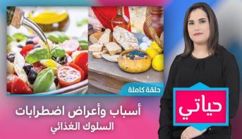 حياتي > أسباب وأعراض اضطرابات السلوك الغذائي