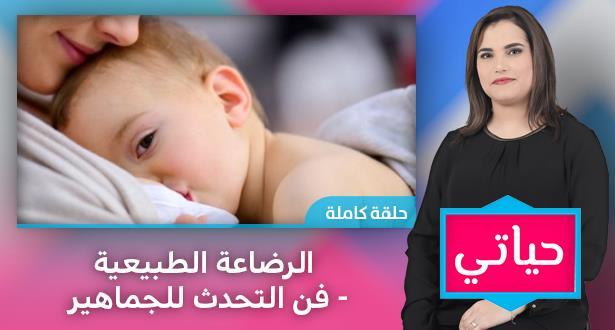 الرضاعة الطبيعية - فن التحدث للجماهير