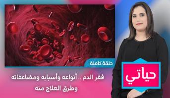 حياتي > فقر الدم .. أنواعه وأسبابه ومضاعفاته وطرق العلاج منه