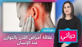 حياتي > علاقة أمراض الأذن بالتوازن عند الإنسان