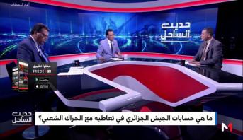 أهم اللحظات > بوخبزة : المؤسسة العسكرية تتحكم في مسار المرحلة الانتقالية بالجزائر