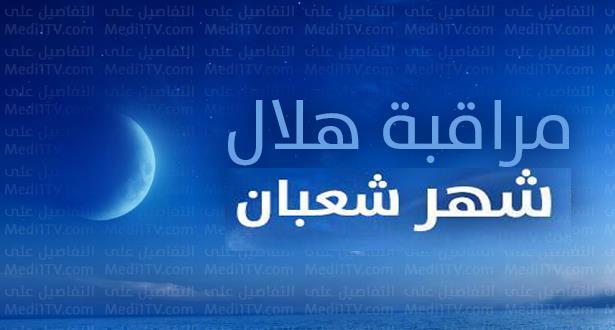 المغرب .. موعد مراقبة هلال شهر شعبان