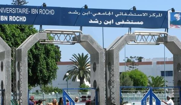 إدارة مستشفى ابن رشد بالدار البيضاء تنفي تسجيل أي تسرب إشعاعي داخل مصالح المستشفى