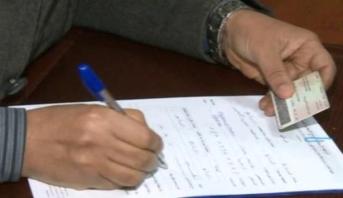 بلاغ وزارة الداخلية حول إيداع الجداول التعديلية المؤقتة رفقة اللوائح الانتخابية للسنة المنصرمة رهن إشارة العموم