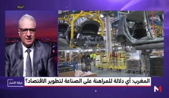 تحليل .. أهمية منظومة  PSA بالمغرب ورهان المملكة على الصناعة لتطوير الاقتصاد