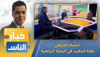 خبار الناس > ابتسام المريغي : بطلة المغرب في الرماية الرياضية