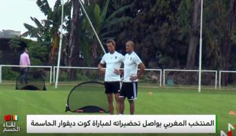 """سبور تايم > """"لقاء الحسم"""" .. المنتخب المغربي يواصل تحضيراته لمباراة الكوت ديفوار الحاسمة"""