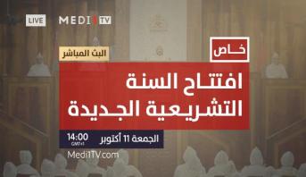 خاص .. الملك محمد السادس يترأس افتتاح السنة التشريعية الجديدة
