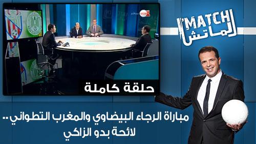الماتش > مباراة الرجاء البيضاوي والمغرب التطواني..لائحة بدو الزاكي