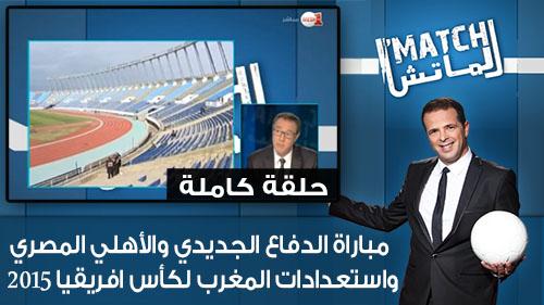الماتش > مباراة الدفاع الجديدي والأهلي المصري واستعدادات المغرب لكأس افريقيا 2015