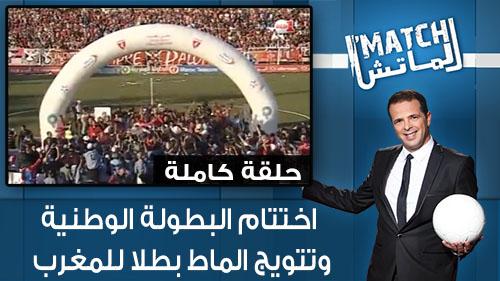 الماتش > اختتام البطولة الوطنية وتتويج الماط بطلا للمغرب