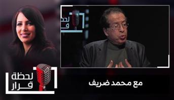 لحظة قرار > لحظة قرار... مع محمد ضريف