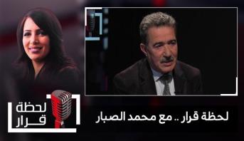لحظة قرار > لحظة قرار .. مع محمد الصبار