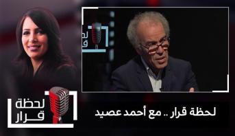 لحظة قرار > لحظة قرار .. مع أحمد عصيد