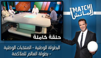 الماتش > برنامج الماتش: البطولة الوطنية - المنتخبات المغربية - بطولة العالم للملاكمة