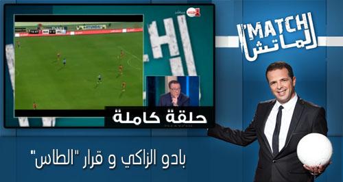 """الماتش > بادو الزاكي و قرار """"الطاس"""""""