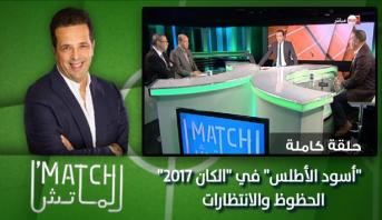 """الماتش > """"أسود الأطلس"""" في """"الكان 2017"""" .. الحظوظ والانتظارات"""
