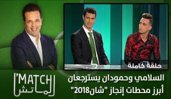 """الماتش > السلامي وحمودان يسترجعان أبرز محطات إنجاز """"شان2018"""""""