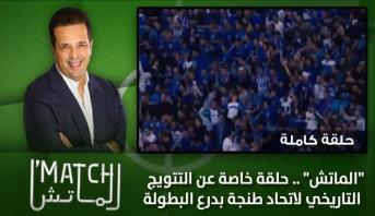 """الماتش > """"الماتش"""" .. حلقة خاصة عن التتويج التاريخي لاتحاد طنجة بدرع البطولة"""