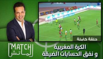 الماتش > الكرة المغربية و نفق الحسابات الضيقة