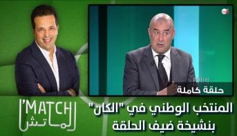 """الماتش > المنتخب الوطني في """"الكان"""" .. بنشيخة ضيف الحلقة"""