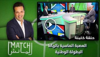 الماتش > العصبة الماسية بالرباط - البطولة الوطنية