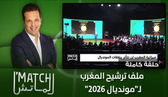 """الماتش > الماتش.. مشاركة الفرق المغربية في المنافسات الإفريقية .. ملف ترشيح المغرب لـ""""مونديال 2026"""""""