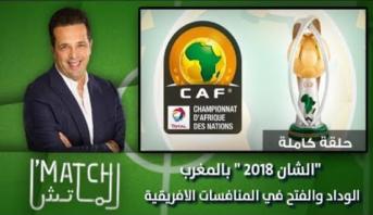"""الماتش > """"الشان2018"""" بالمغرب .. الوداد والفتح في المنافسات الافريقية"""