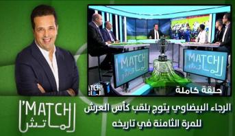 الماتش > الرجاء البيضاوي يتوج بلقب كأس العرش للمرة الثامنة في تاريخه