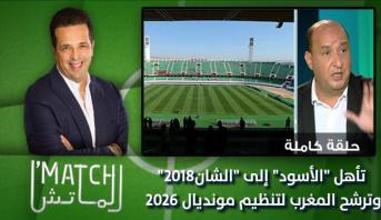"""الماتش > تأهل """"الأسود"""" إلى """"الشان2018"""" وترشح المغرب لتنظيم مونديال 2026"""
