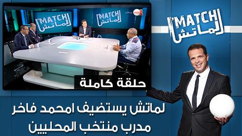الماتش > لماتش يستضيف امحمد فاخر مدرب منتخب المحليين