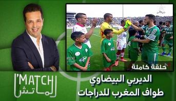 الماتش > الديربي البيضاوي – طواف المغرب للدراجات