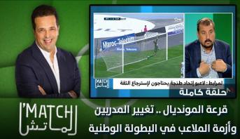 الماتش > قرعة المونديال .. تغيير المدربين وأزمة الملاعب في البطولة الوطنية