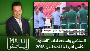 """الماتش > السلامي واستعدادات """"الأسود"""" لكأس افريقيا للمحليين 2018"""